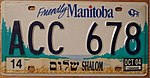 "Vintage Manitoba license plate with ""Shalom"" in English and Hebrew.jpg"