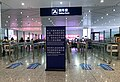 Waiting room entrance of Futian Railway Station (20180927160422).jpg