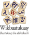Wiktionary-logo-wo.png