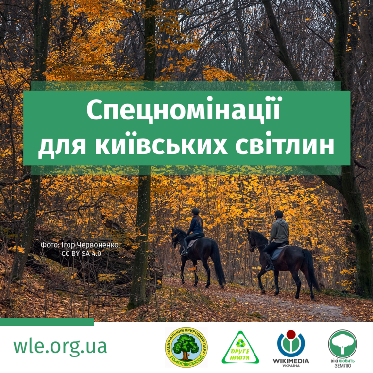 Спецномінації для київських світлин у конкурсі «Вікі любить Землю» 2021