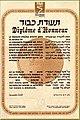 Yad Vashem diplôme Juste parmi les Nation en français.jpg