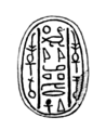 YaqubHar scarab Petrie 75.png