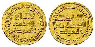 Yazid II - A dinar minted under the reign of Yazid II.