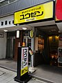 Yuuzen-Shinsakae-Nagoya.jpg