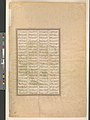 """The Final Joust of the Rooks- Gudarz Versus Piran"", Folio 346r from the Shahnama (Book of Kings) of Shah Tahmasp MET DP260227.jpg"