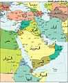 'Political Middle East' CIA World Factbook-ar.jpg