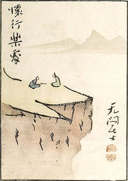 'Yearning for a Pleasurable Place' in 'Mountains of the Heart' by Kameda Bôsai, 1816.jpg