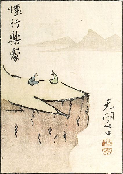 File:'Yearning for a Pleasurable Place' in 'Mountains of the Heart' by Kameda Bôsai, 1816.jpg