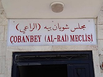 Syrian Turkmen - Bilingual sign (Arabic and Turkish) of Çobanbey (Al-Rai) Council.