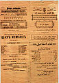 Şah İsmayıl operasının proqramı.JPG