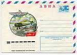 Ан-2, почтовый конверт 1976.jpg