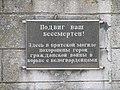 Братська могила героїв громадянської війни. Сартана 02.JPG