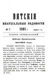 Вятские епархиальные ведомости. 1901. №07 (офиц.).pdf