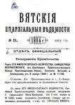 Вятские епархиальные ведомости. 1904. №23 (офиц.).pdf