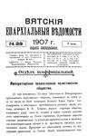 Вятские епархиальные ведомости. 1907. №23 (неофиц.).pdf
