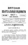 Вятские епархиальные ведомости. 1907. №42 (неофиц.).pdf