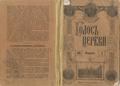Голос Церкви. 1915. Февраль.pdf