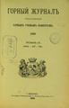 Горный журнал, 1883, №04 (апрель).pdf