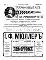 Граммофонный мир. 1911. №07.pdf
