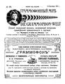 Граммофонный мир. 1911. №19.pdf