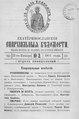 Екатеринославские епархиальные ведомости Отдел официальный N 3 (21 января 1901 г) Год 30.pdf