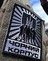 Емблема добровольчого батальону «Азов».jpg