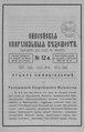 Енисейские епархиальные ведомости. 1895. №12.pdf
