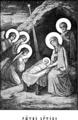 Жития Святых (1903-1911) - икона 04251 Рождество Христово.png