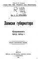 Записки губернатора Кишинев 1903-1904 г. 1908.pdf
