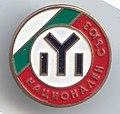 Значка на Български национален съюз (БНС).jpg