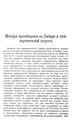 История просвещения в Сибири и университетский вопрос. (1888).pdf