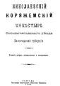 Книга Николаевский Коряжемский монастырь, 1908 год.pdf