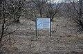 Кожанська балка, Заказник ландшафтний 02.jpg