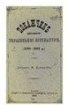 Комаровъ. Бібліографичний пока́жчикъ новоі украінськоі літератури. (1798—1883 р.).pdf