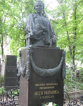 Baikove Cemetery - Image: Леся Українка