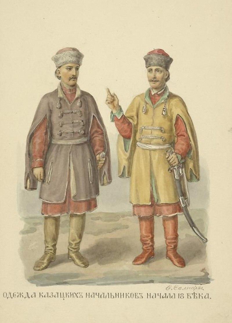 Казацкие начальники начала XVIII века. Акварель А. Ф. Солнцева.