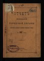Отчет Козловской городской управы о приходе, расходе ...за1887 1887 81.pdf