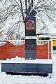 Памятник участникам ликвидации катастрофы на Чернобыльской АЭС в г.Рыбное.jpg