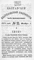 Полтавские епархиальные ведомости 1876 № 21 Отдел неофициальный. (1 ноября 1876 г.).pdf