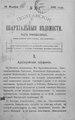 Полтавские епархиальные ведомости 1902 № 32 Отдел официальный. (10 ноября 1902 г.).pdf