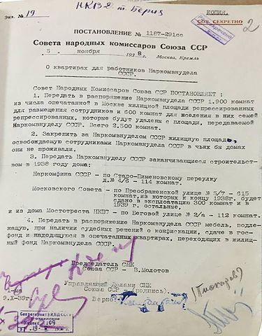 Постановление за подписью Молотова о передаче сотрудникам НКВД комнат, изъятых у репрессированных.