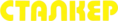 Сталкер logo.png