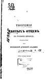 Творения Григория Нисскаго. Часть 8. (1871).pdf