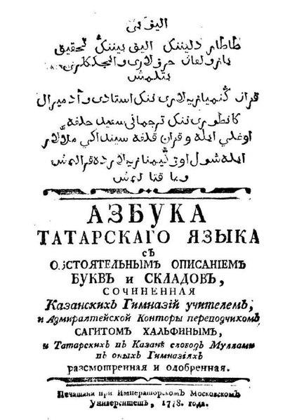 File:Хальфин Азбука татарского языка 1778.pdf
