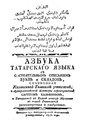 Хальфин Азбука татарского языка 1778.pdf