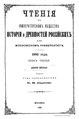 Чтения в Императорском Обществе Истории и Древностей Российских. 1903. Кн. 3.pdf