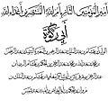 أبي ركوة الوليد بن هشام بن عبد الملك بن عبد الرحمن الأموي القرشي.jpg