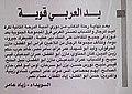 فراس ابوالفضل 1 - نادي العربي السويداء.jpg