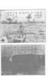 中國紅十字會歷史照片092.png