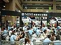 台北電腦展2008年8月1日 - panoramio - Tianmu peter (33).jpg